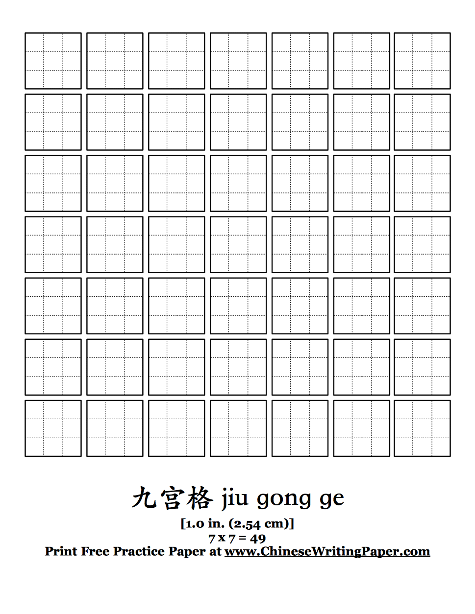 chinese writing paper, png, jiugongge, 九宫格, 1 in. (2.54 cm)
