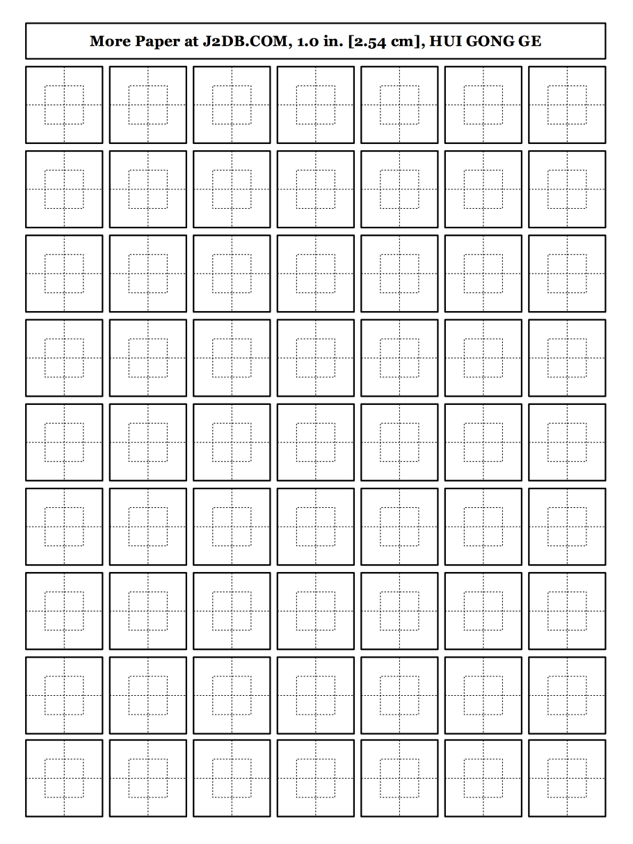 graph paper for writing chinese characters Chinese handwriting practice book - pinyin tian zi ge paper, b5, 50 pages: for general character practice and calligraphy - fuchsia cover - chinese writing paper 2018 series.