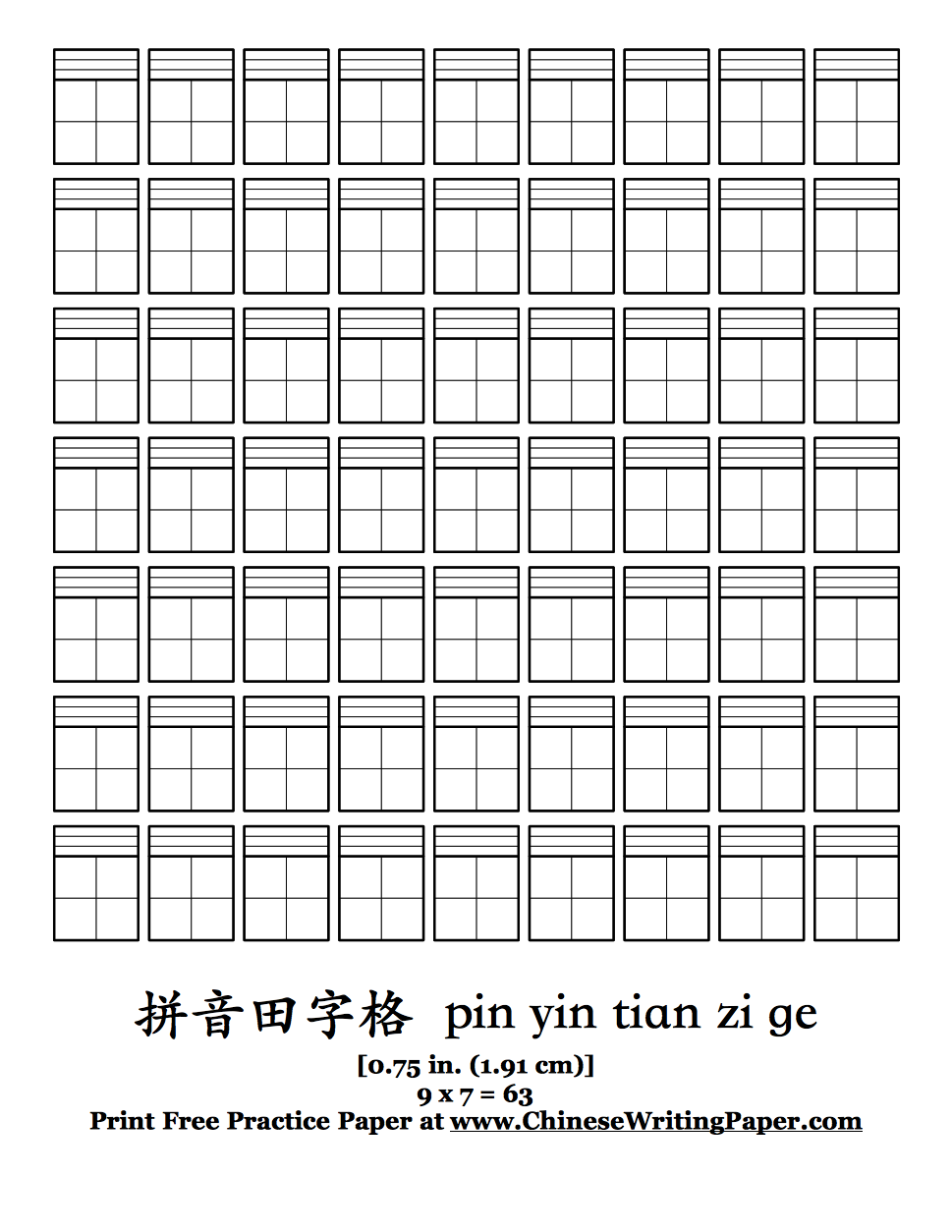 chinese writing paper, png, tianzige-pinyin-solid, 拼音田字格, 0.75 in. (1.91 cm)
